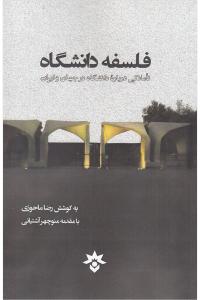 فلسفه دانشگاه: تاملاتی درباره دانشگاه در جهان و ایران