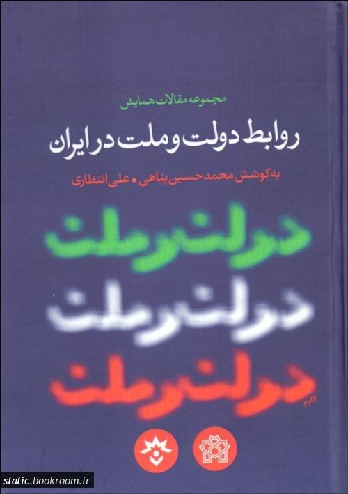 مجموعه مقالات همایش روابط دولت و ملت در ایران