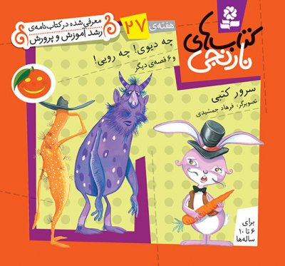 کتابهای نارنجی (هفته ی 27) .. چه دیوی! چه رویی و 6قصه ی دیگر