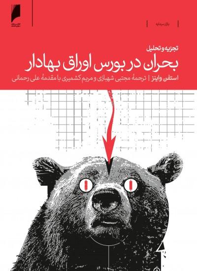 تجزیه و تحلیل بحران در بورس اوراق بهادار