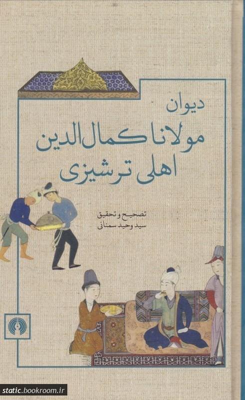 دیوان مولانا کمال الدین اهلی ترشیزی