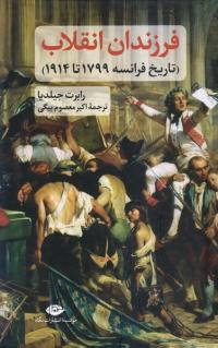 فرزندان انقلاب: تاریخ فرانسه 1799 تا 1914