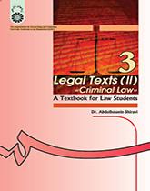 متون حقوقی 2: حقوق جزا