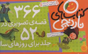 کیف کتاب .. قصه های نارنجی (366 قصه ی تصویری در 52 جلد برای روزهای سال)