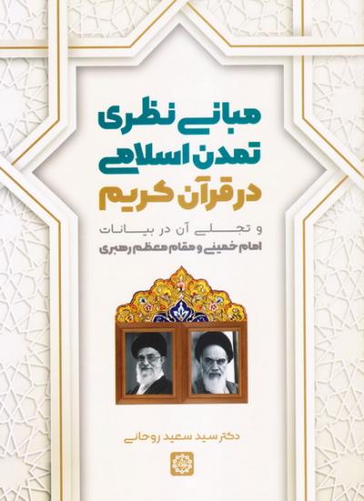 مبانی نظری تمدن اسلامی در قرآن کریم و تجلی آن در بیانات امام خمینی و مقام معظم رهبری