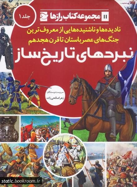 نبردهای تاریخ ساز - جلد اول