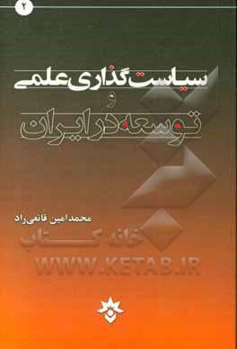 سیاست گذاری علمی و توسعه در ایران