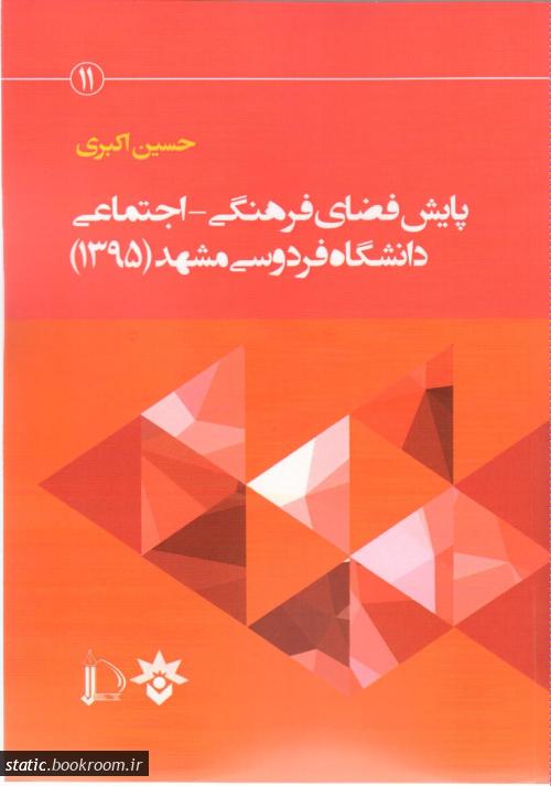 پایش فضای فرهنگی - اجتماعی دانشگاه فردوسی مشهد