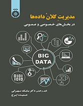 مدیریت کلان داده ها در بخش های خصوصی و عمومی