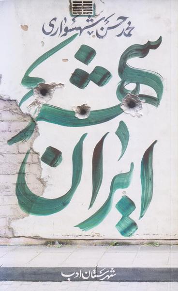 ایران شهر - جلد سوم