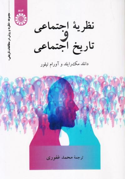 نظریه اجتماعی و تاریخ اجتماعی