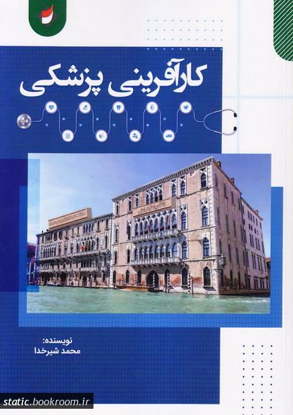 کارآفرینی پزشکی: بررسی وضعیت و خاستگاه تاسیس دانشگاه بین المللی طب اسلامی