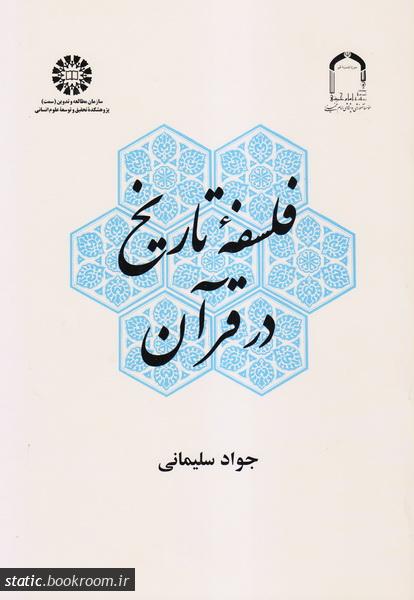 فلسفه تاریخ در قرآن