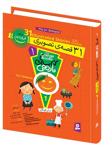 کتابهای نارنجی .. 31 قصه ی تصویری برای فروردین (مجموعه اول دو زبانه)