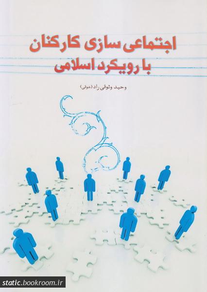 اجتماعی سازی کارکنان با رویکرد اسلامی