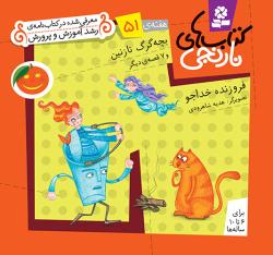 کتابهای نارنجی (هفته ی 51) .. بچه گرگ نازنین و 7قصه ی دیگر