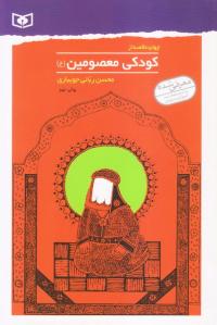 چهارده قصه از کودکی معصومین (ع)