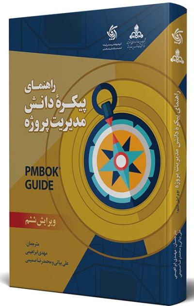 راهنمای پیکره دانش مدیریت پروژه: PMBOK GUIDE
