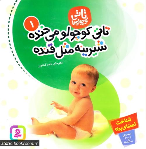 تاتی کوچولوها 1: تاتی کوچولو می خنده، شیرینه مثل قنده