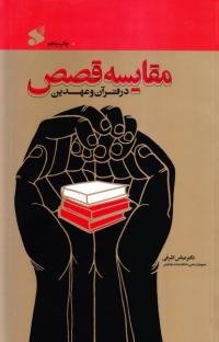 مقایسه قصص در قرآن و عهدین