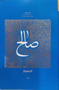 سیره تربیتی پیامبران - دفتر پنجم: حضرت صالح علیه السلام
