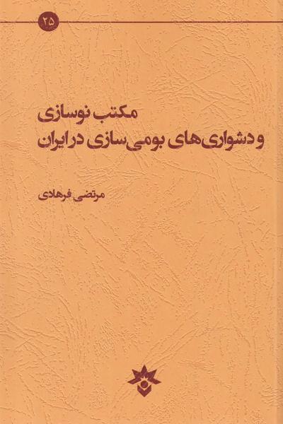 مکتب نوسازی و دشواری های بومی سازی در ایران