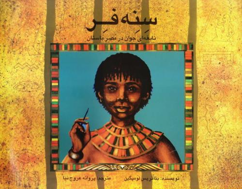 سنه فر؛ نابغه ای جوان در مصر باستان