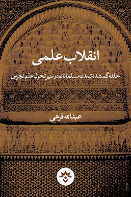 انقلاب علمی: حلقه گمشده تمدن مسلمانان در سیر تحول علوم تجربی