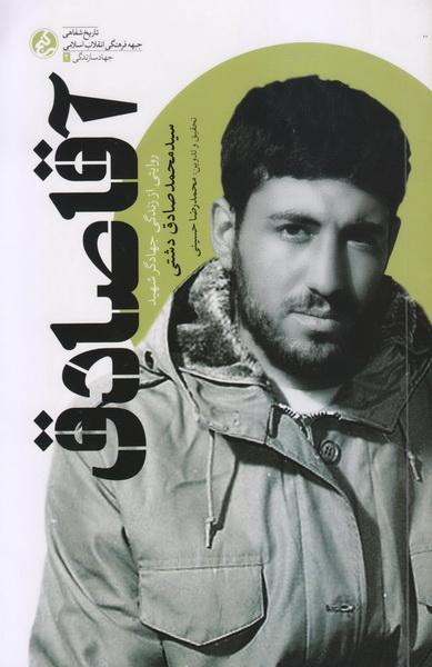آقا صادق: روایتی از زندگی جهادگر شهید سید محمدصادق دشتی
