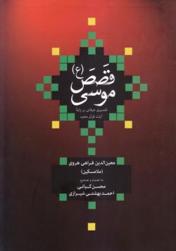 قصص موسی (ع): تفسیری عرفانی بر پایه آیات قرآن مجید