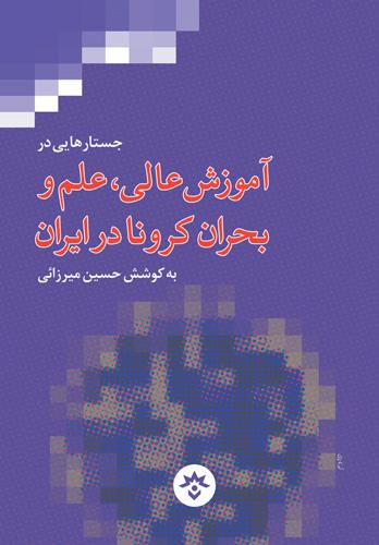 جستارهایی در آموزش عالی، علم و بحران کرونا در ایران