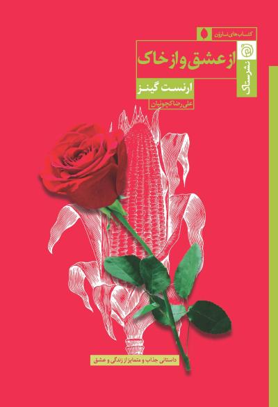 از عشق و از خاک؛ داستانی جذاب و متمایز از زندگی و عشق