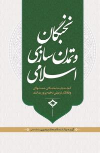 نخبگان و تمدن سازی اسلامی