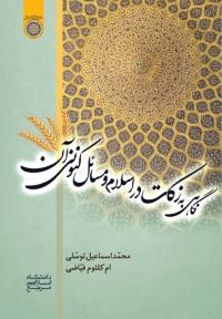 نگاهی به زکات در اسلام و مسائل کنونی آن