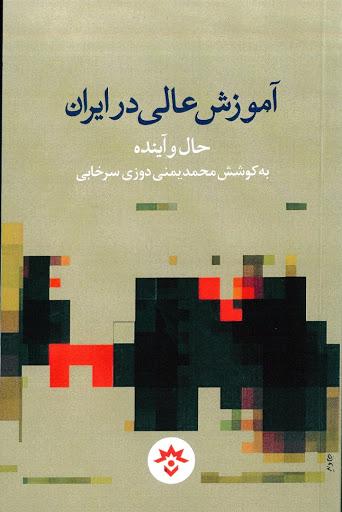 آموزش عالی در ایران؛ حال و آینده
