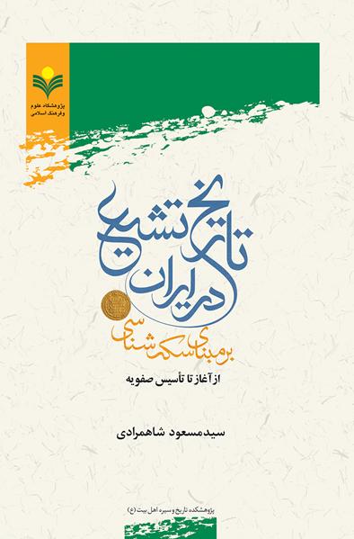 تاریخ تشیع در ایران بر مبنای سکه شناسی (از آغاز تا تاسیس صفویه)