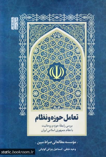 تعامل حوزه و نظام: بررسی رابطه حوزه و روحانیت با نظام جمهوری اسلامی ایران