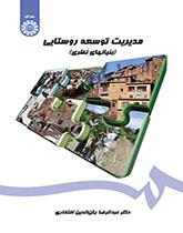 مدیریت توسعه روستایی (بنیانهای نظری)