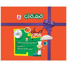 کیف کتاب .. پویانمایی و انیمیشن و سرگرمی کتابهای نارنجی