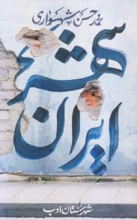 ایران شهر - جلد دوم
