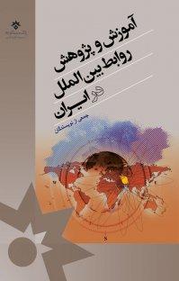 آموزش و پژوهش روابط بین الملل در ایران
