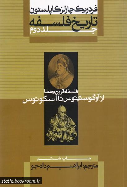تاریخ فلسفه - جلد دوم: فلسفه قرون وسطا از آگوستینوس تا اسکوتوس