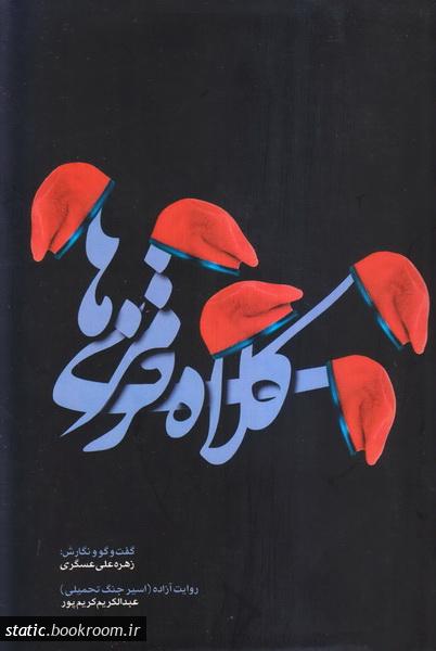 کلاه قرمزی ها: روایت آزاده (اسیر جنگ تحمیلی) عبدالکریم کریم پور