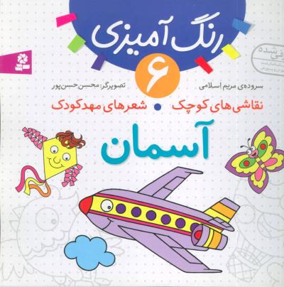 نقاشی های کوچک،شعرهای مهدکودک (06) .. آسمان