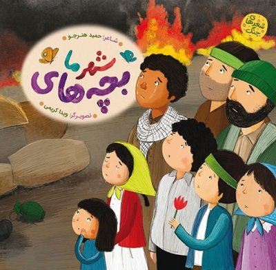شعرهای جنگ: بچه های شهر ما