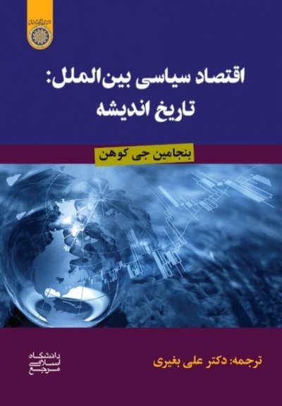 اقتصاد سیاسی بین الملل: تاریخ اندیشه