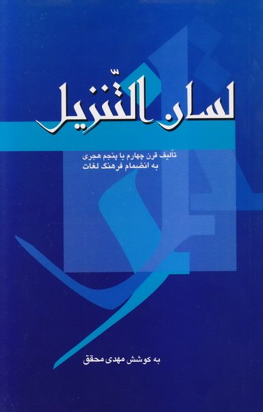 لسان التنزیل: زبان قرآن؛ به انضمام فرهنگ لغات