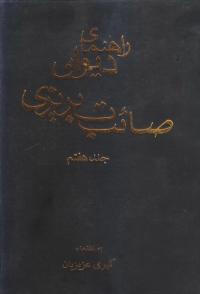 راهنمای دیوان صائب تبریزی - جلد هفتم