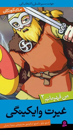 من قهرمانم (02) .. غیرت وایکینگی