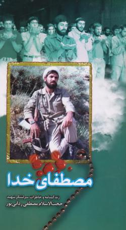 مصطفای خدا: زندگینامه و خاطرات سرلشکر شهید حجت الاسلام مصطفی ردانی پور